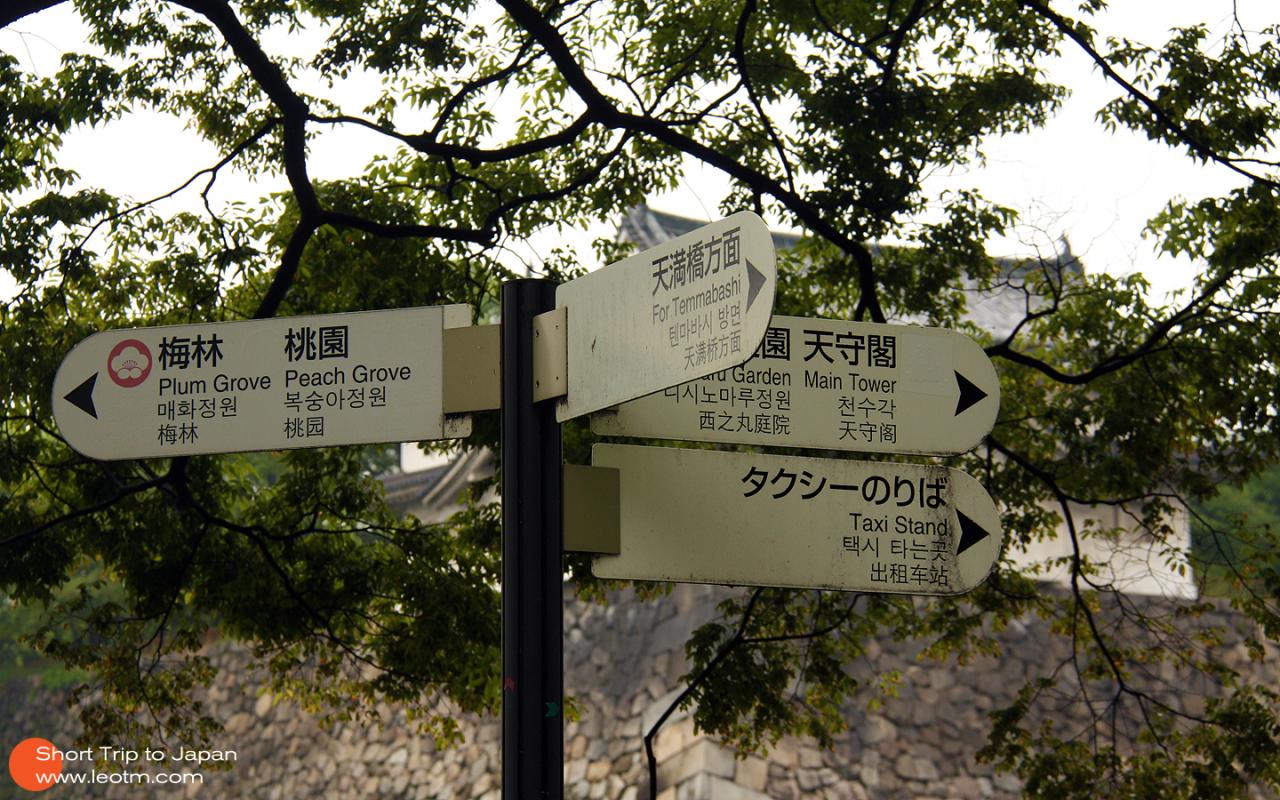 行程开始,第一站大阪城。