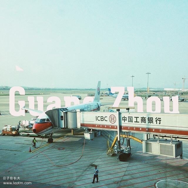 从广州入关,转飞北京,结束行程。