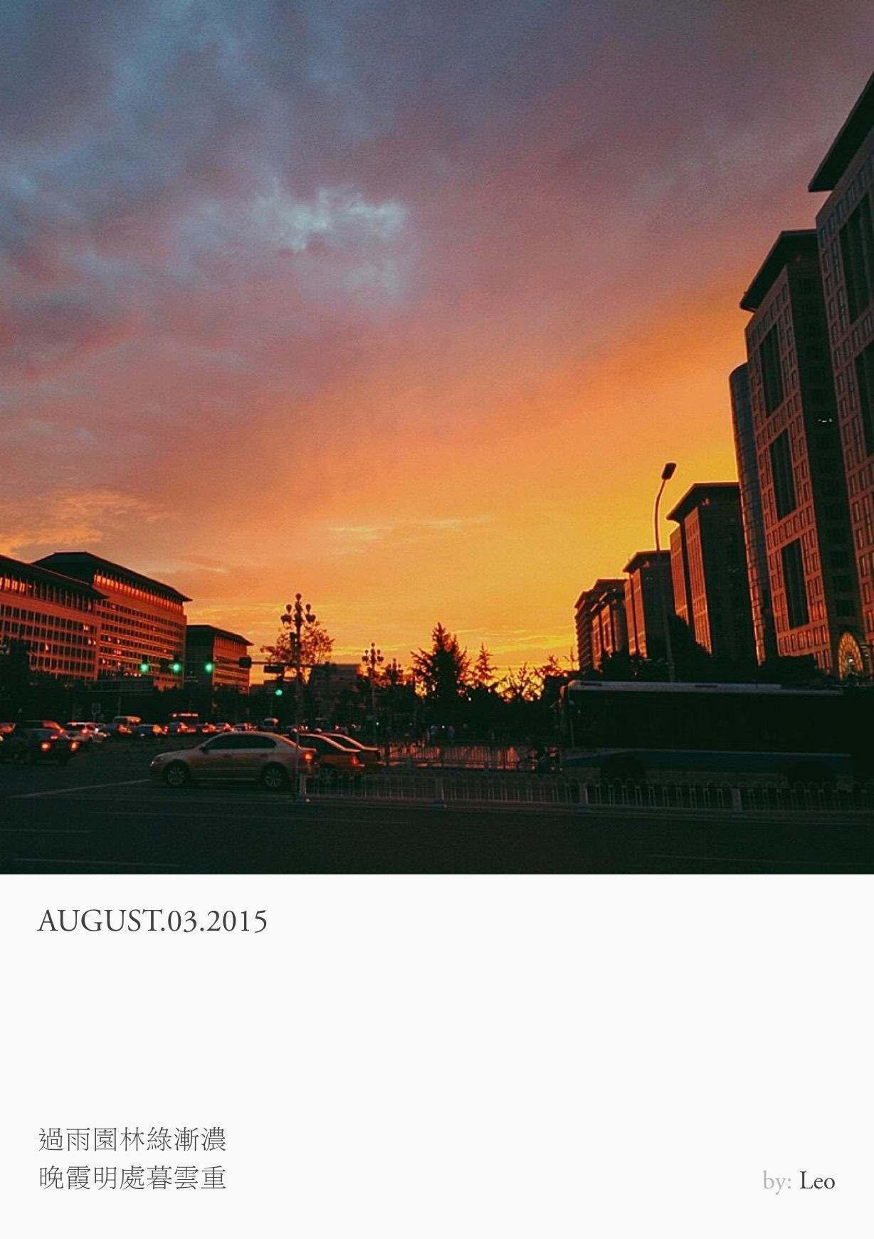 城市 北京 夕阳