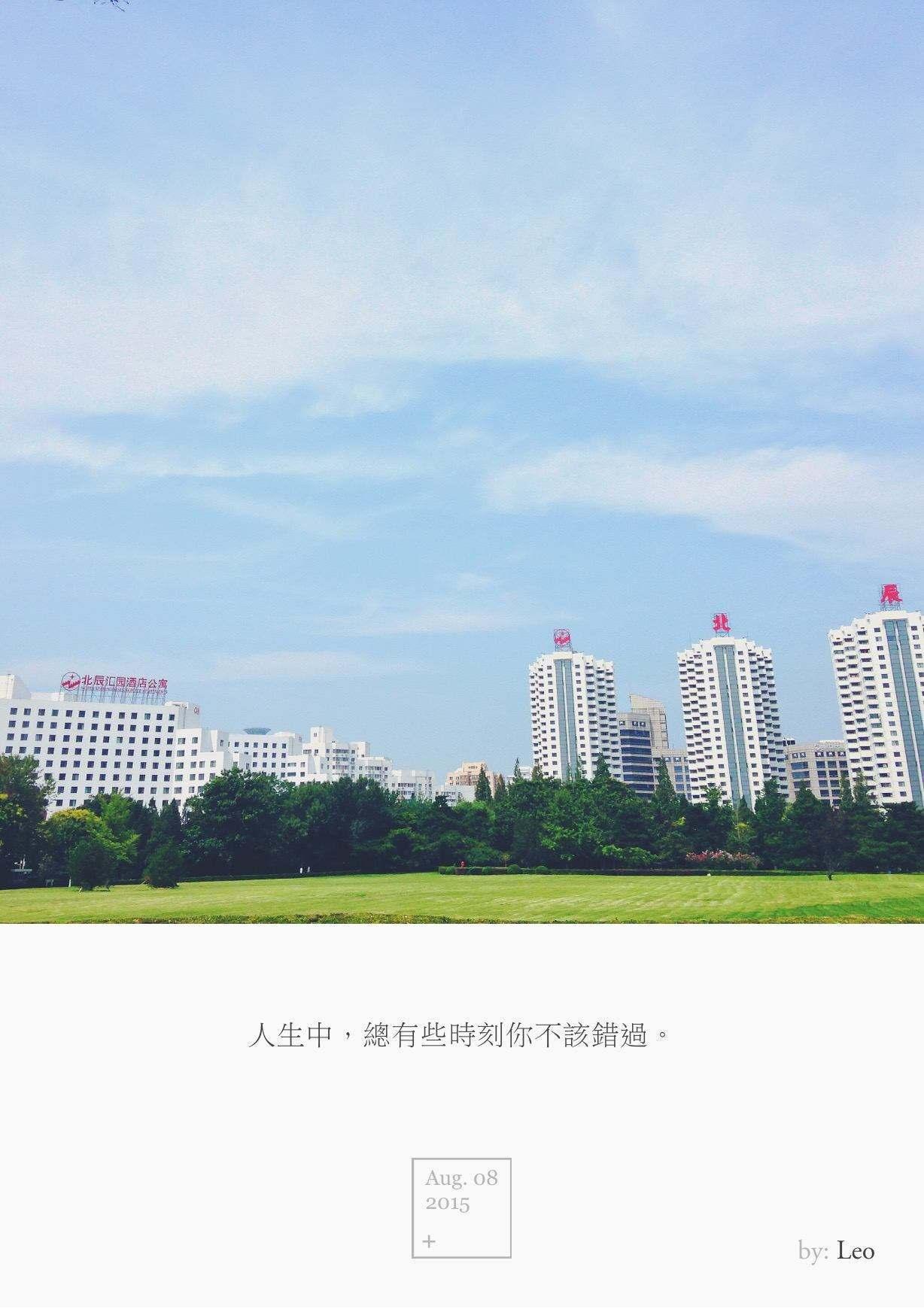 北京 城市