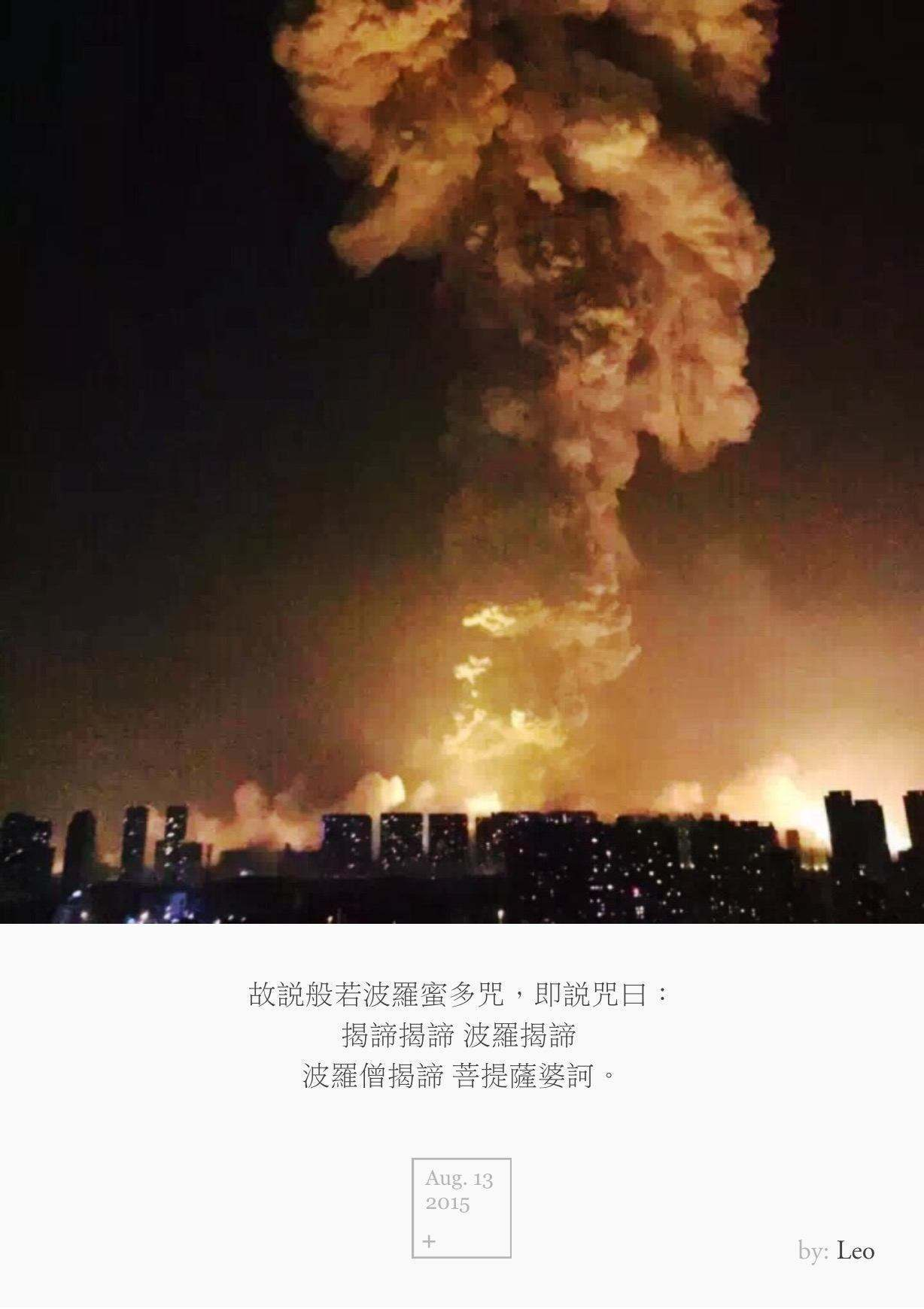 天津 爆炸