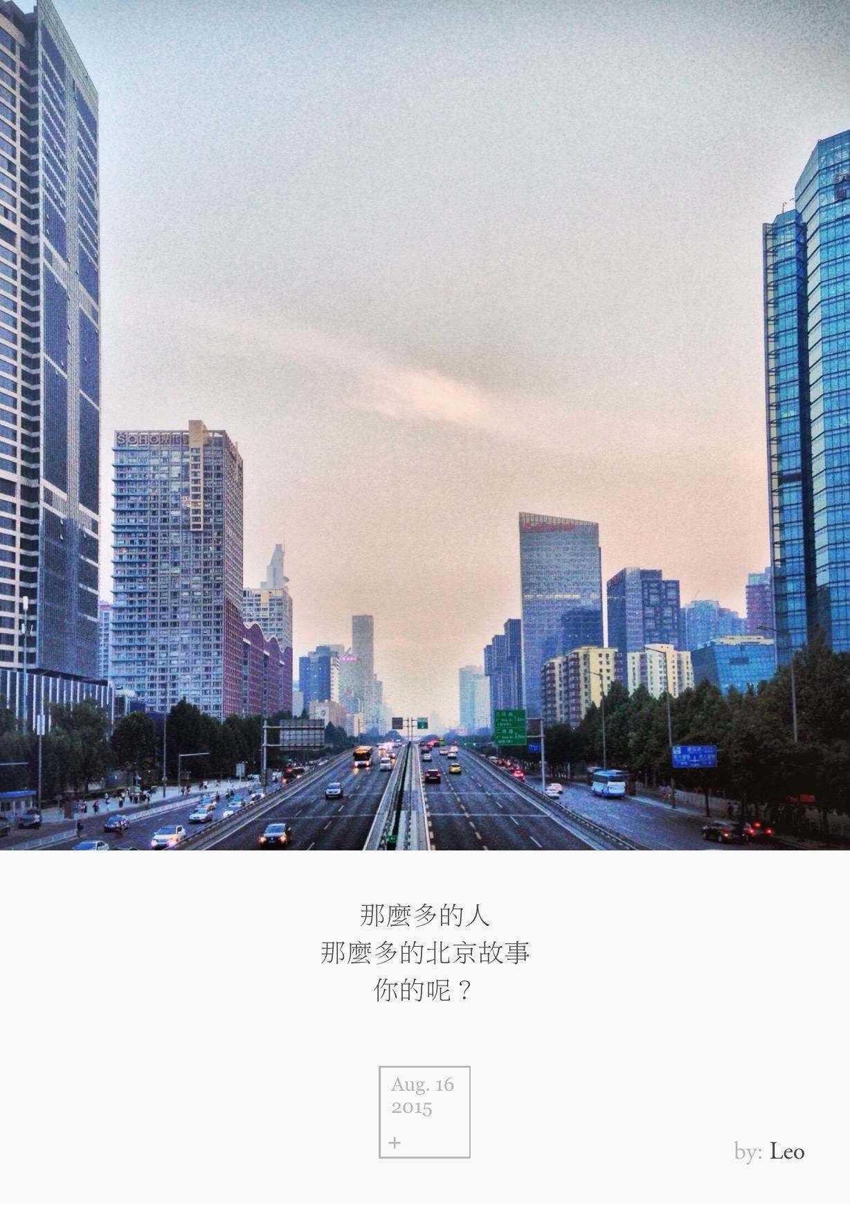 北京 城市 夕阳