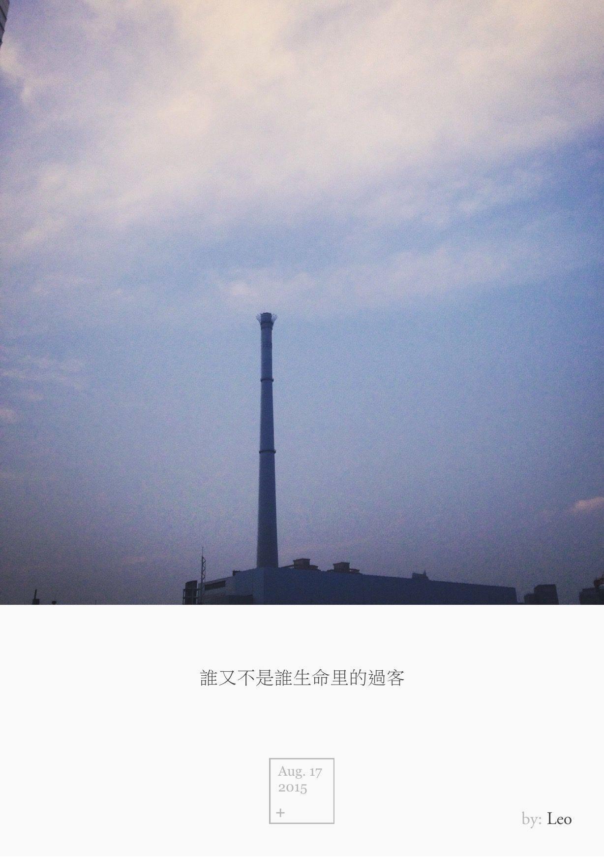 烟囱 北京 夕阳