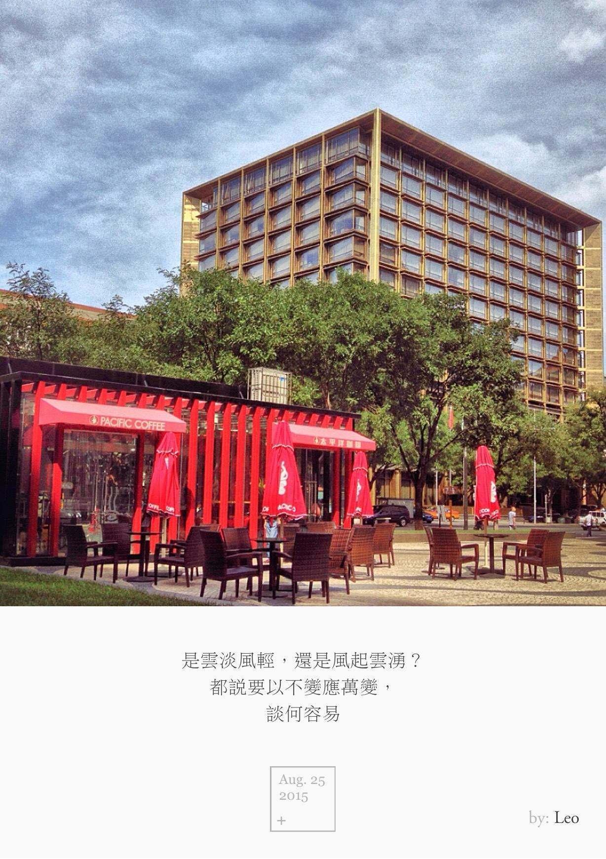 华尔道夫酒店 北京