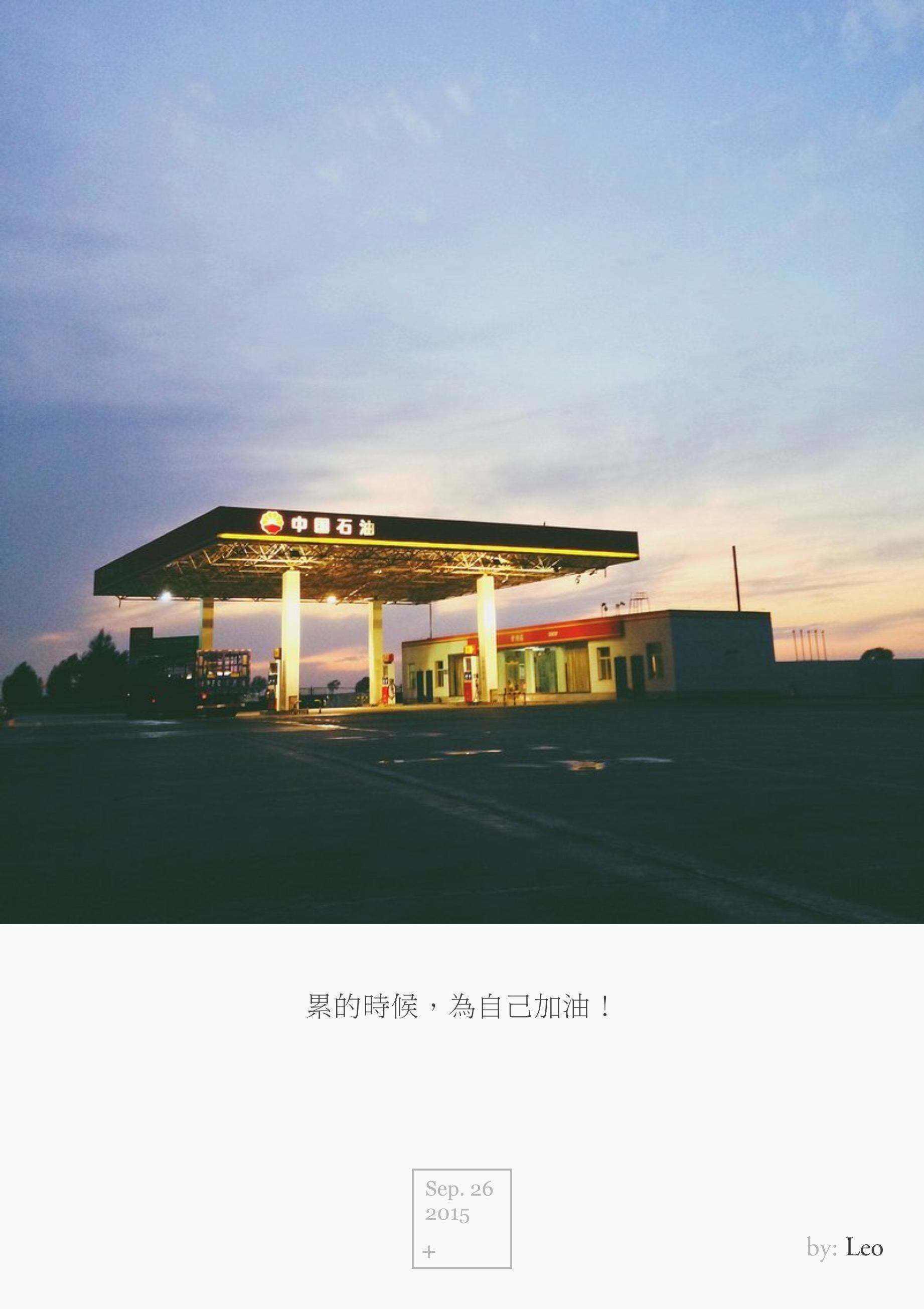 中国石油晚霞