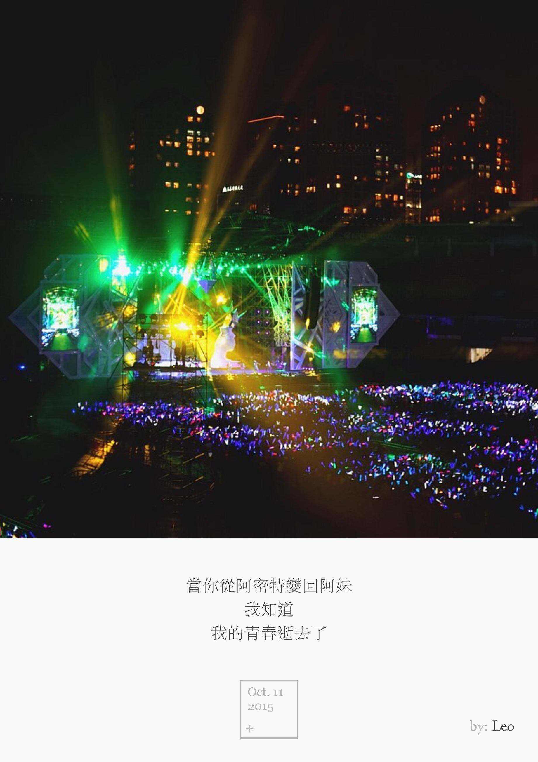 张惠妹演唱会
