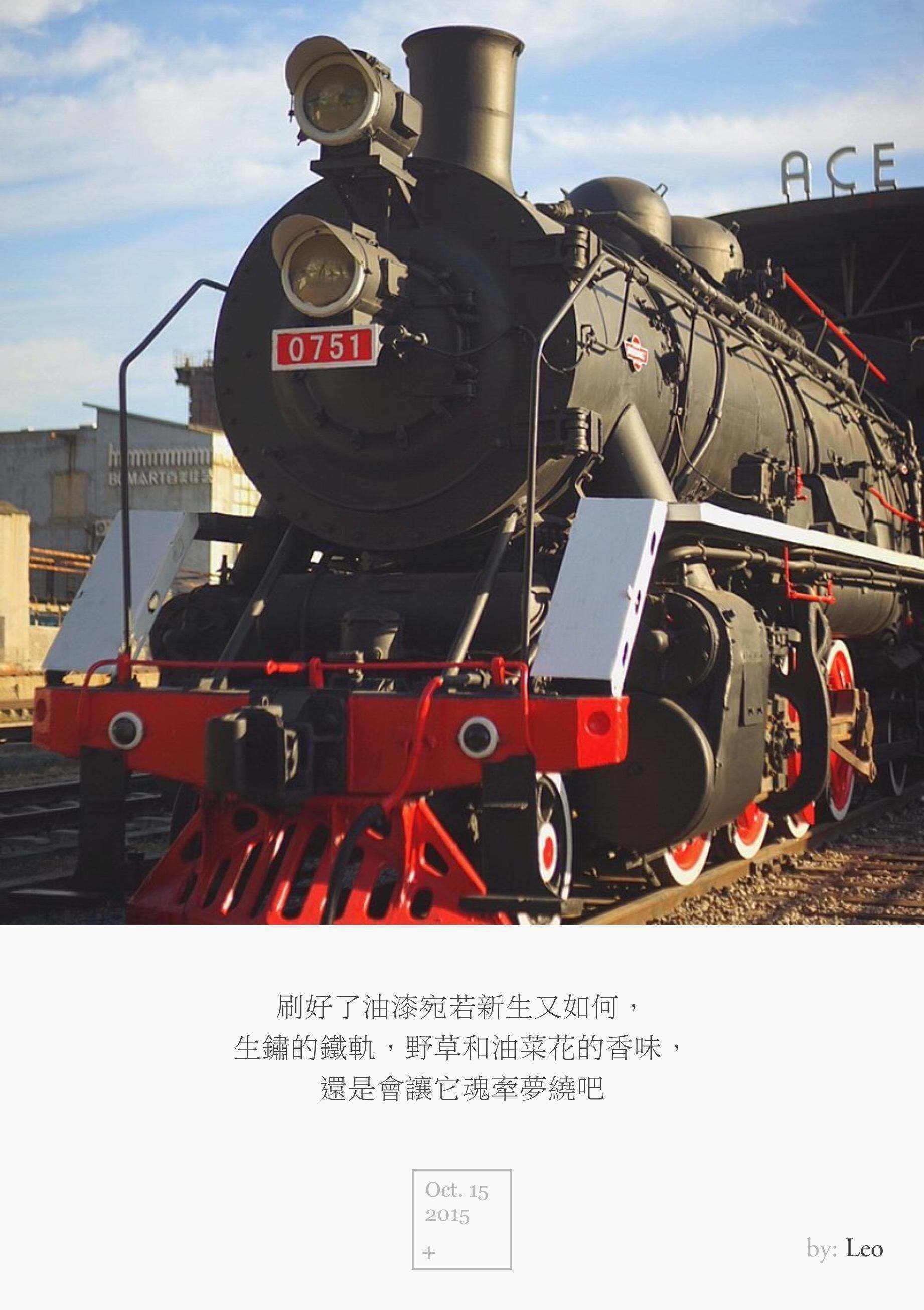 798火车头