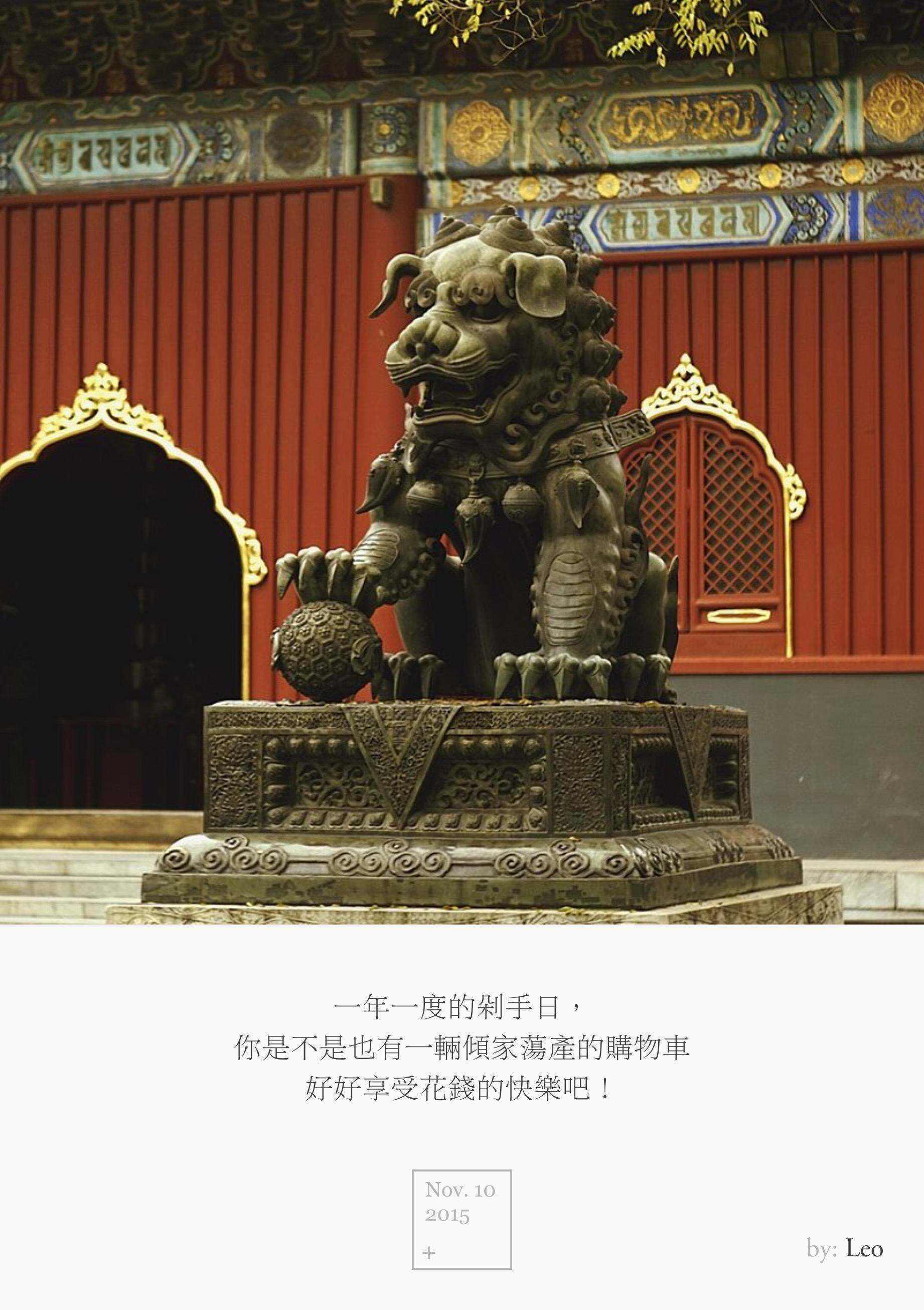 雍和宫狮子