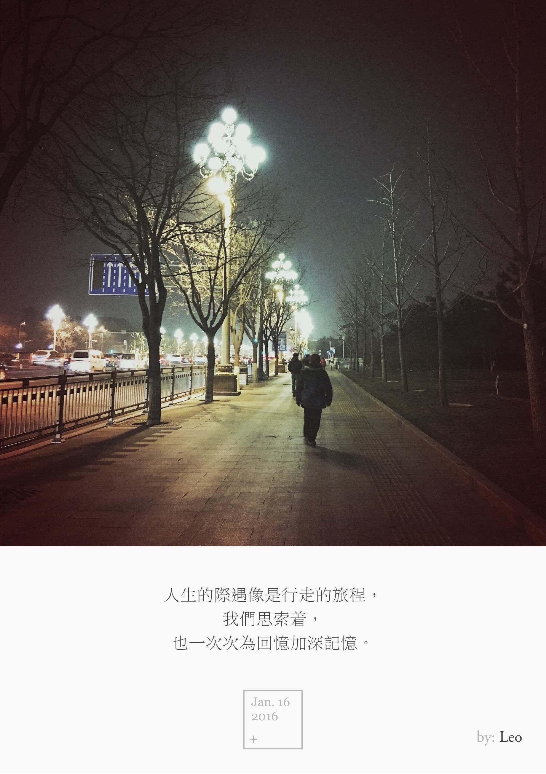 长安街 夜晚