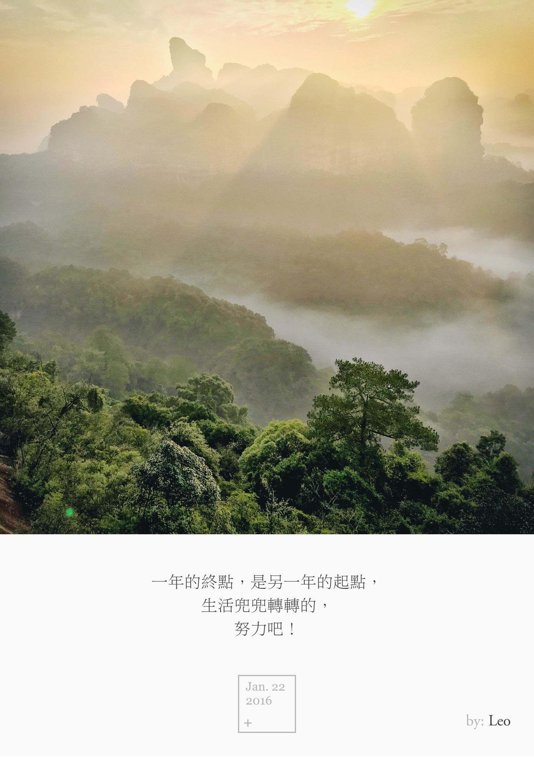 丹霞山 日出