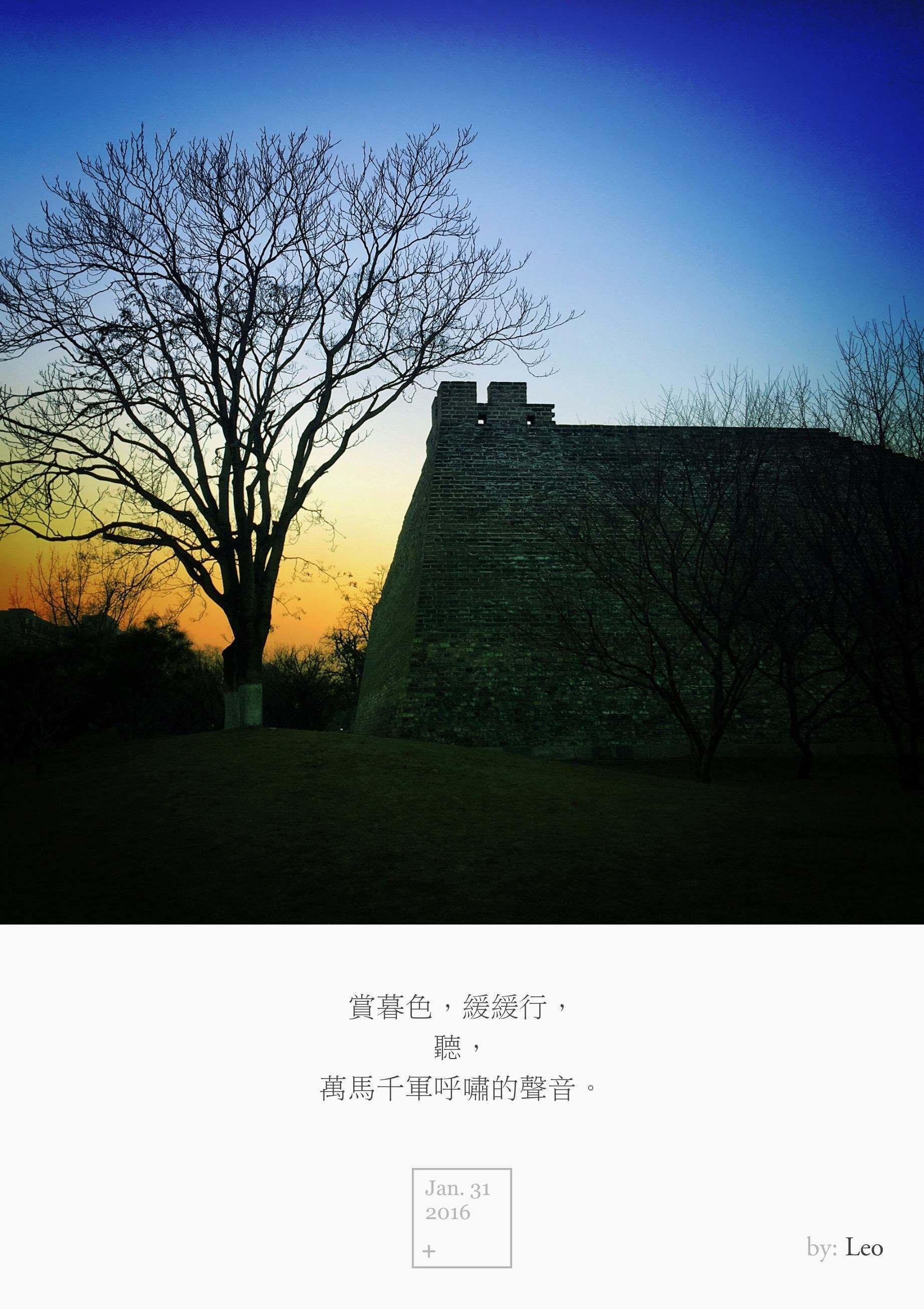 明长城遗址公园