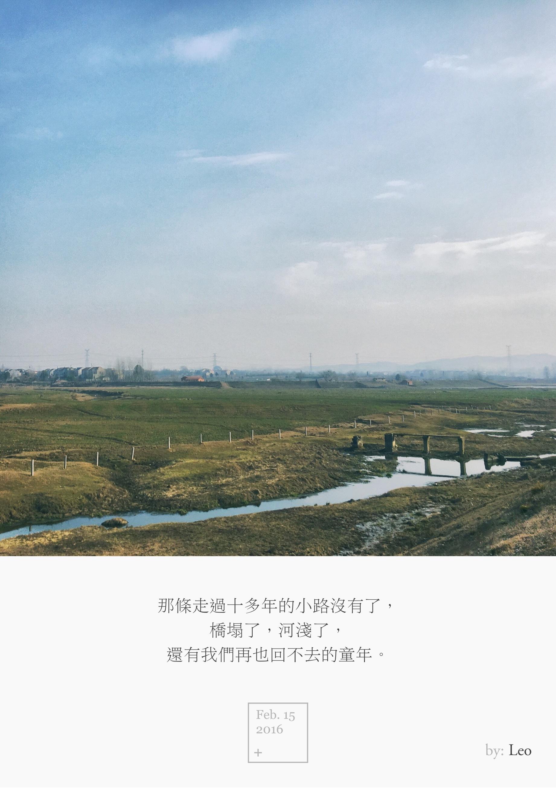 原野小桥流水