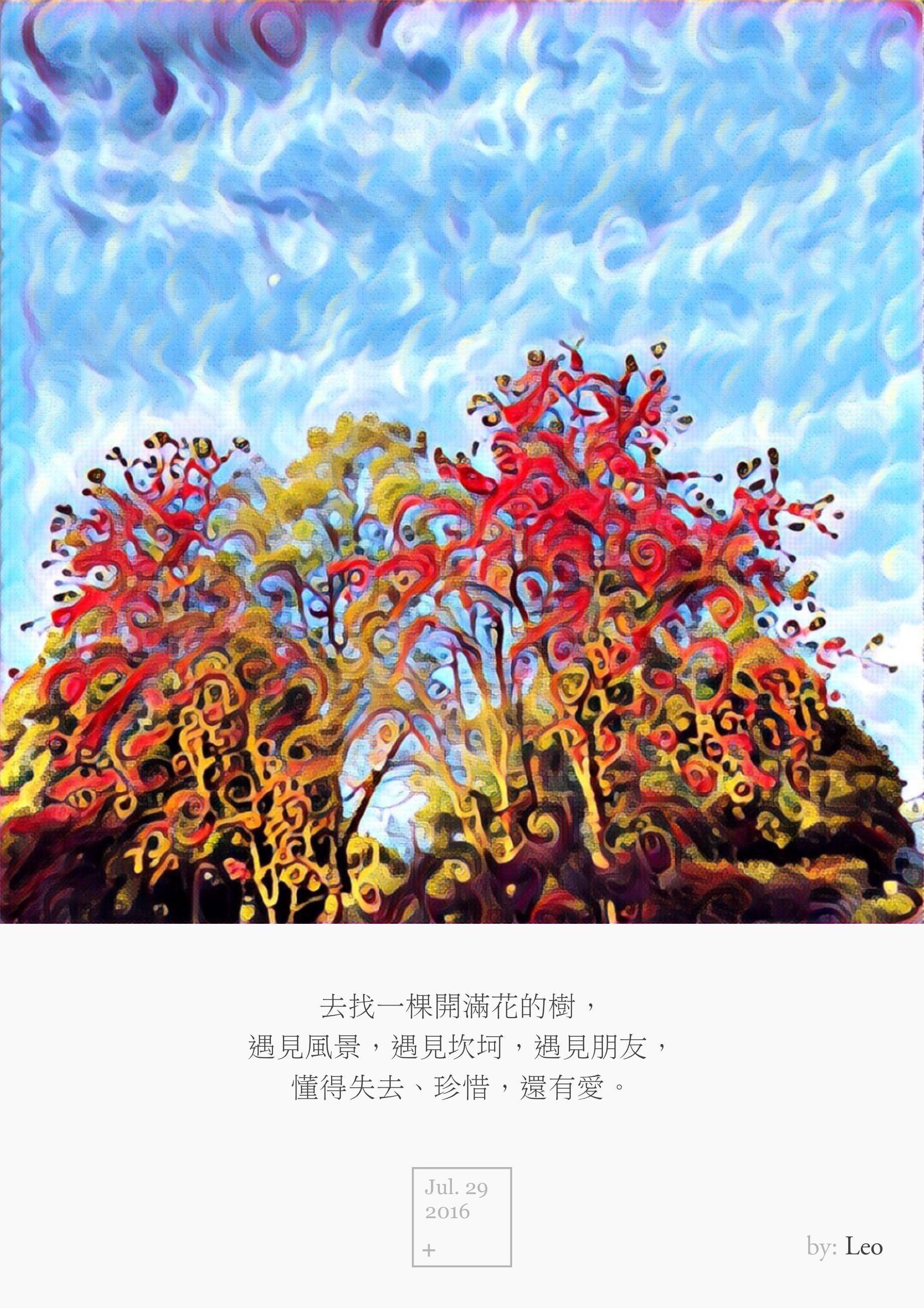 去找一棵开满花的树, 遇见风景,遇见坎坷,遇见朋友, 懂得失去、珍惜,还有爱。