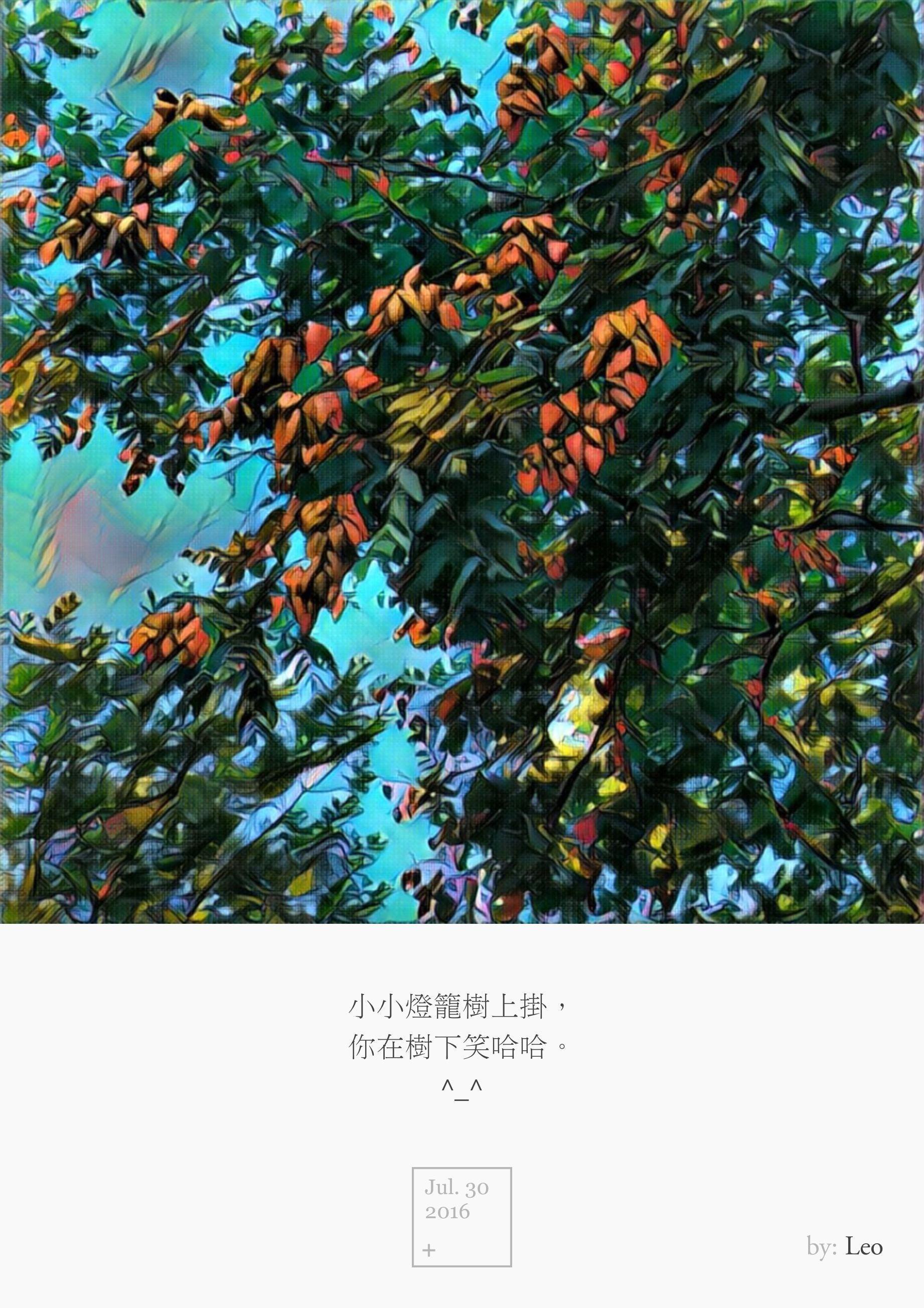 小小灯笼树上挂, 你在树下笑哈哈。 ^_^