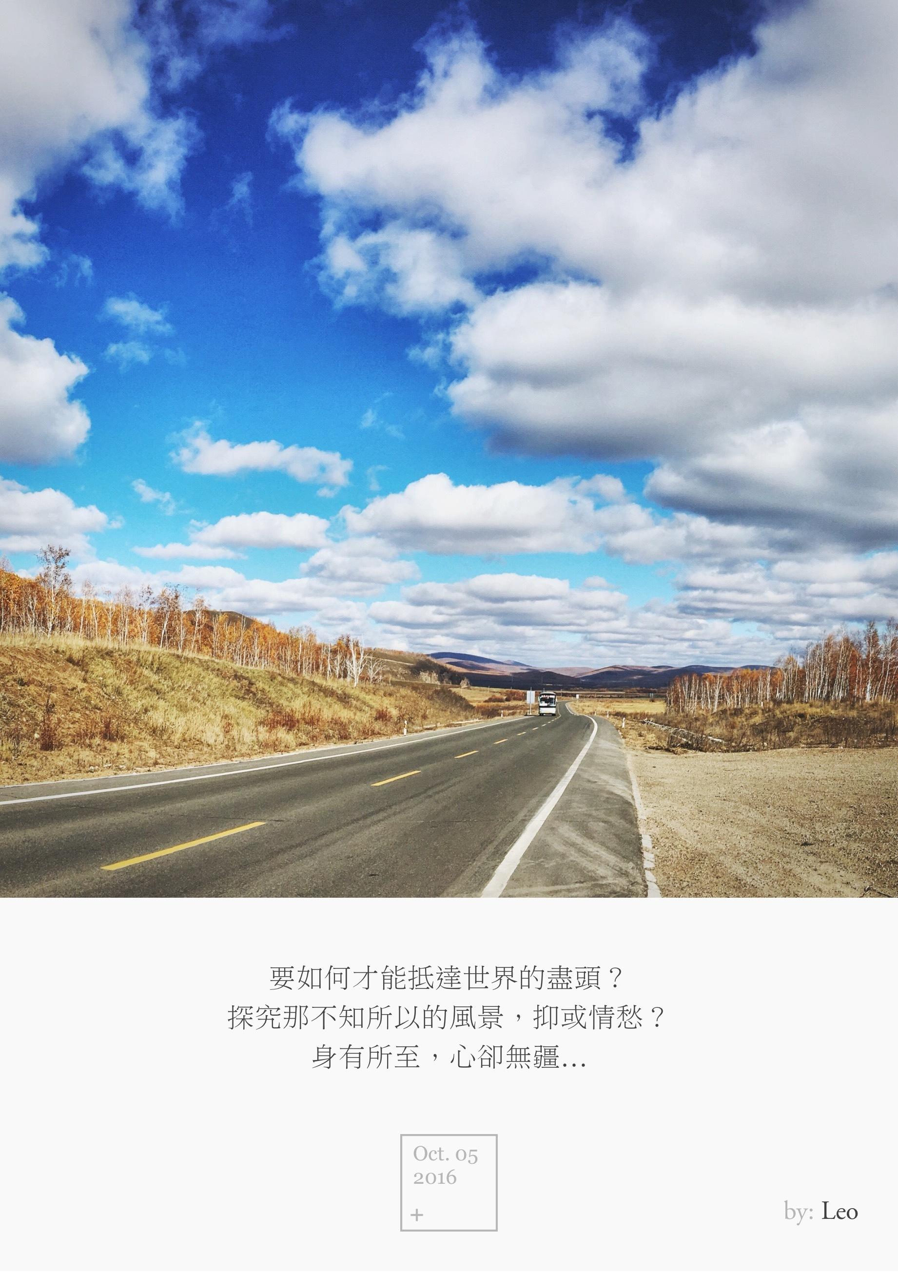 蓝天白云远方秋色