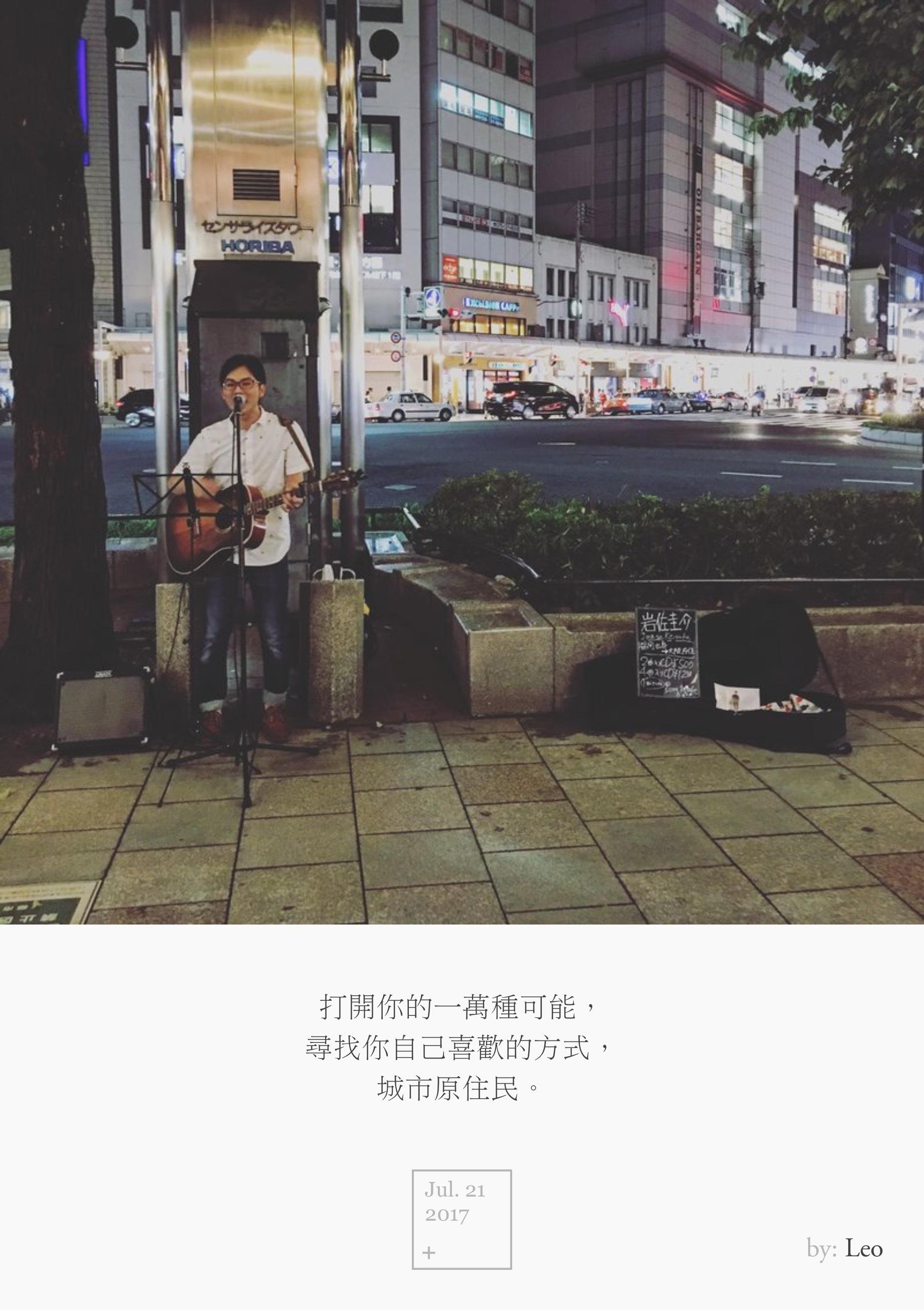 京都街头艺人